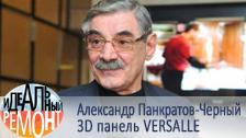 3D камин Artpole в квартире Александра Панкратова-Черного