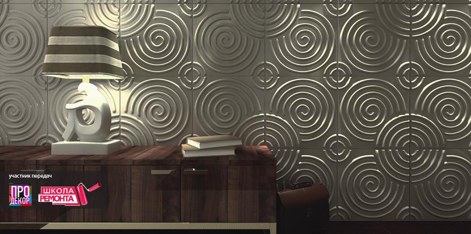 Декоративная дизайнерская панель 3D Artpole, ЭКО, 000005 Ripple