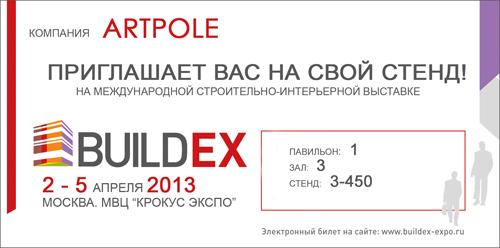 Priglashenie_Buildex для сайта.jpg