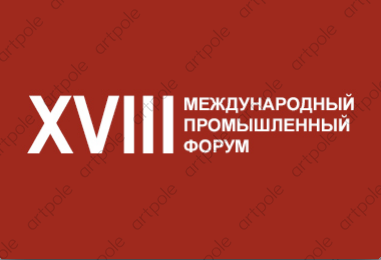 "Results of the exhibition ""Russian industrialist"" XVIII International Forum"